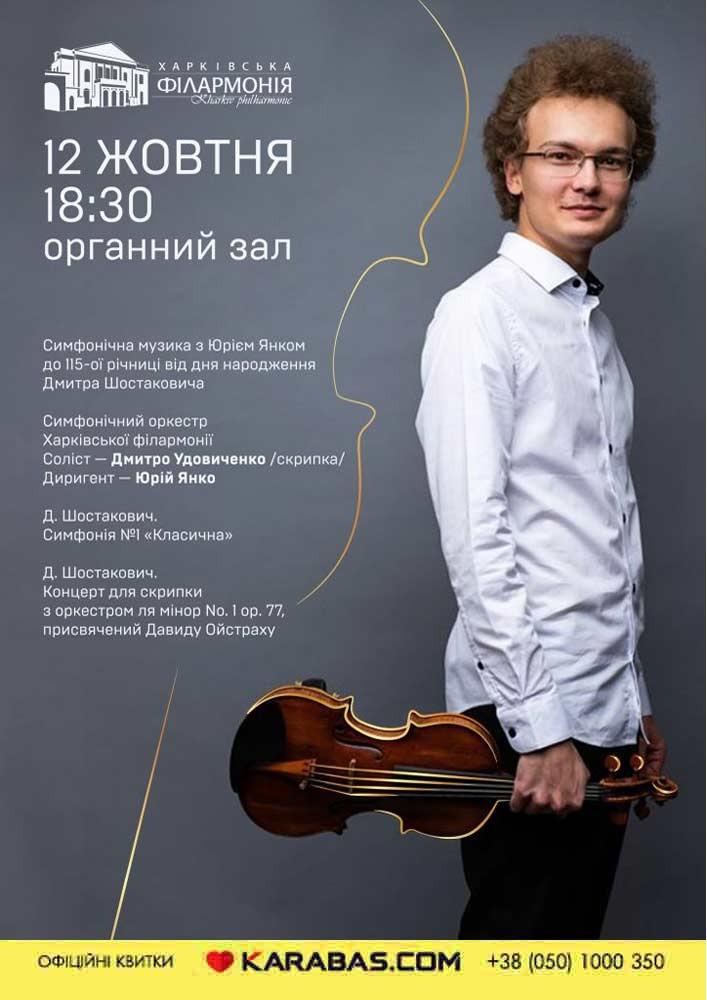 Купить билет на Симфонічна музика з Юрієм Янком в Харьковская областная филармония Центральный зал