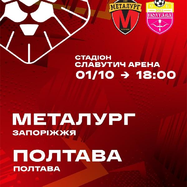 МФК Металург (Запоріжжя) - ФК Полтава (Полтава)