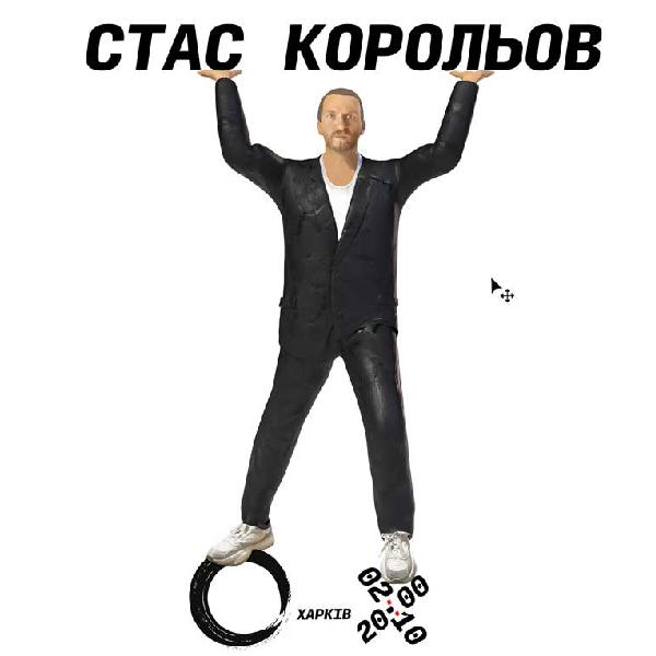Стас Корольов