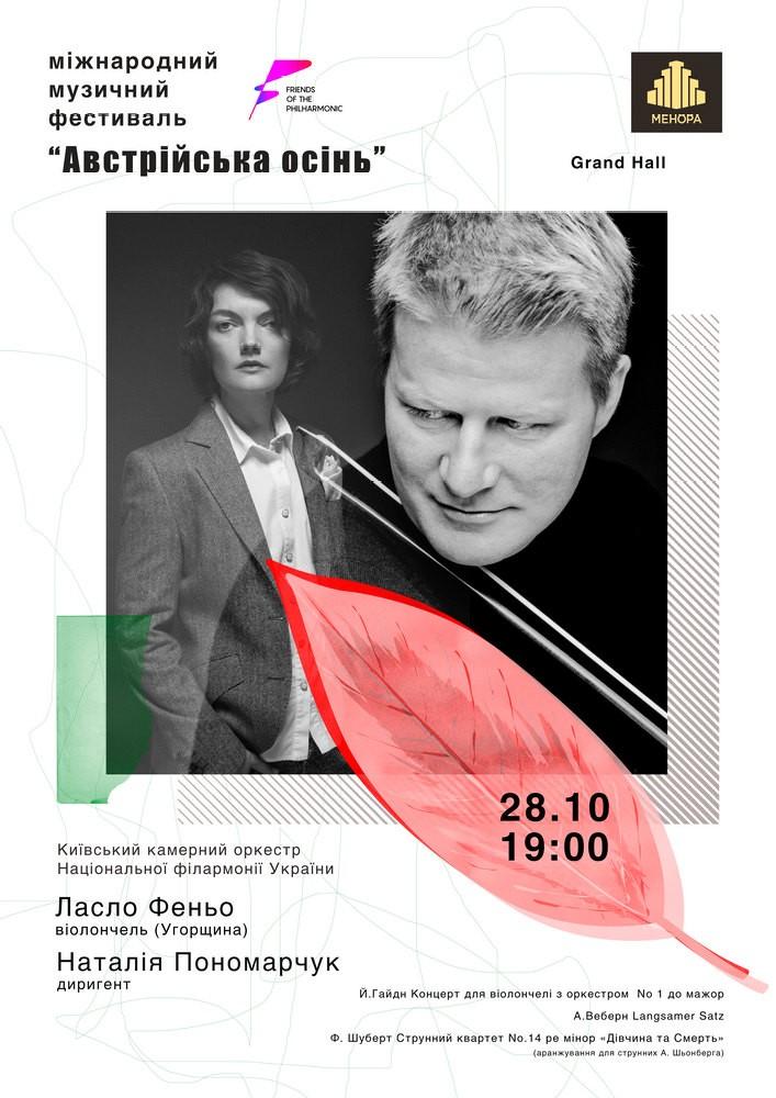 Купить билет на Міжнародний музичний фестиваль «Австрійська осінь» в Центр «Менора» Гранд Холл