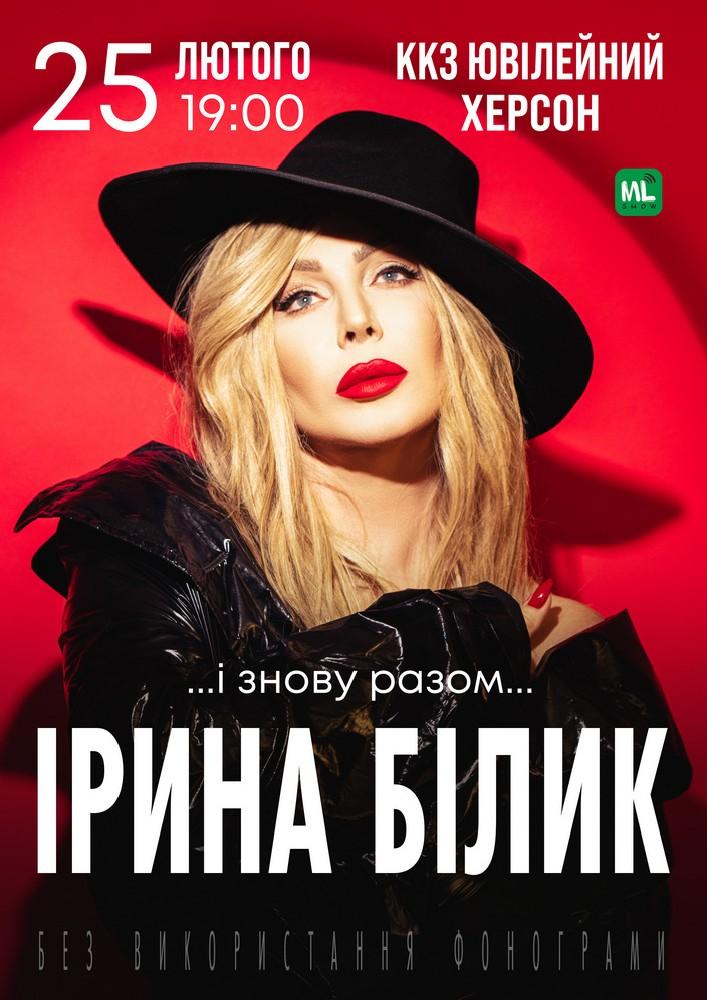 Купить билет на Ірина Білик в ККЗ «Юбилейный» Центральный зал