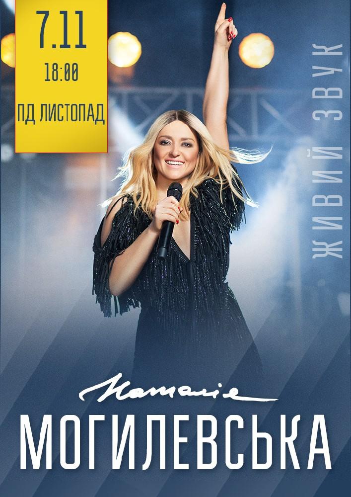 Купить билет на Наталія Могилевська в «Листопад» Конвертированный зал