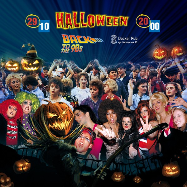 Halloween «Back to the 90's»