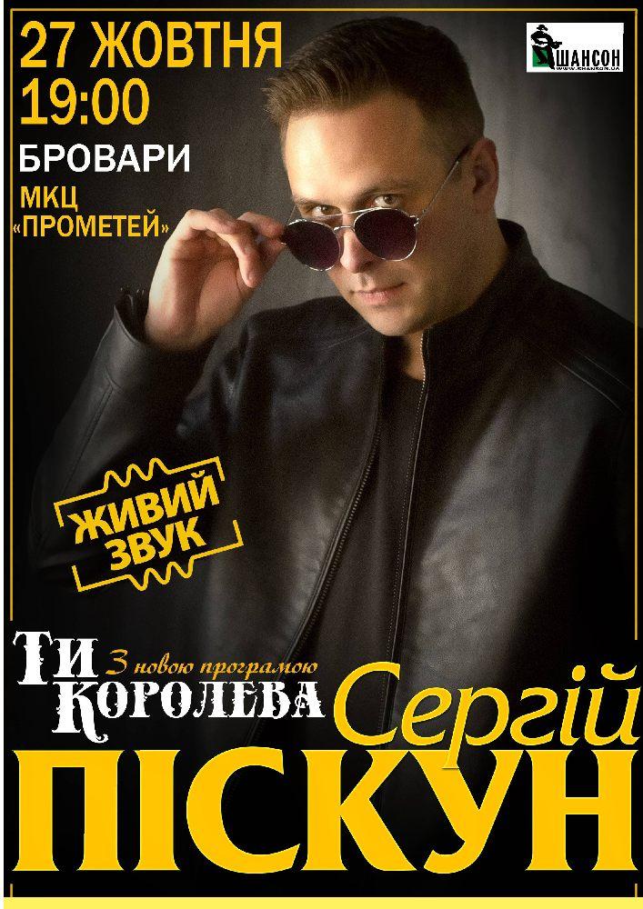Купить билет на Сергій Піскун з програмою «Ти Королева» в ДК Прометей Новый зал