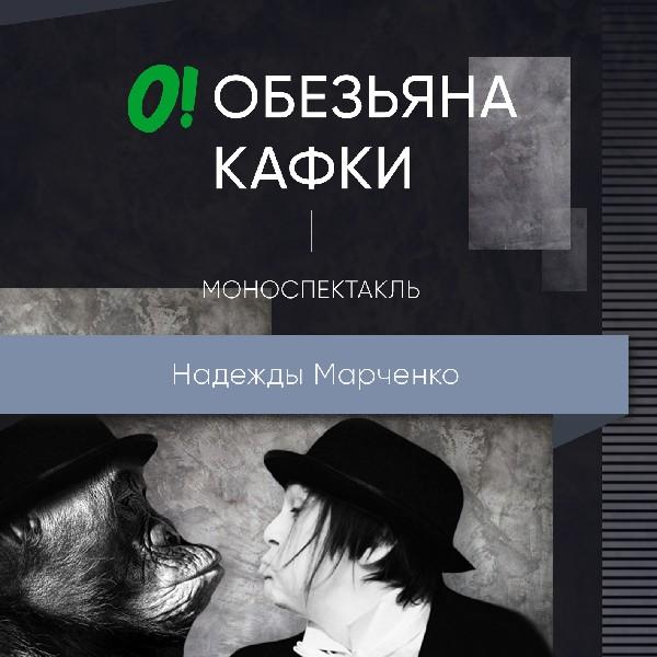 Надежда Марченко. Моноспектакль «Обезьяна Кафки»