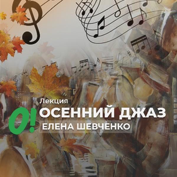 Лекция Елены Шевченко «Осенний джаз»