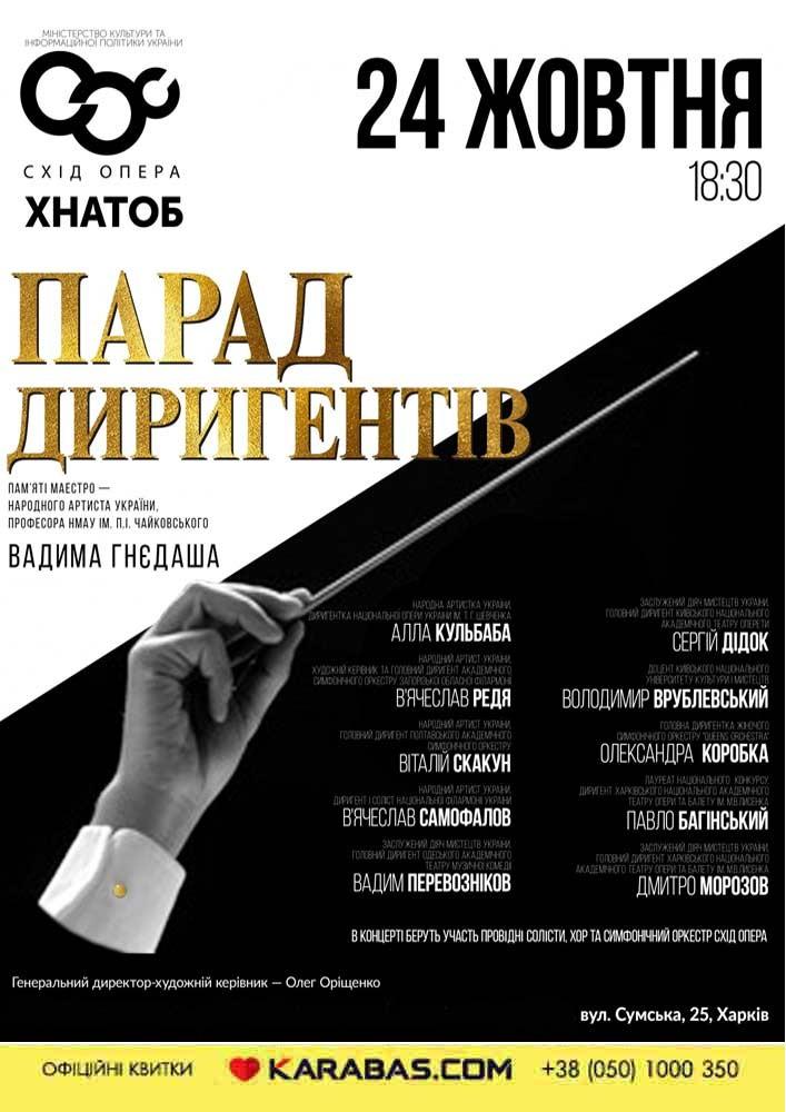 Купить билет на Парад диригентів в ХАТОБ Правильный зал