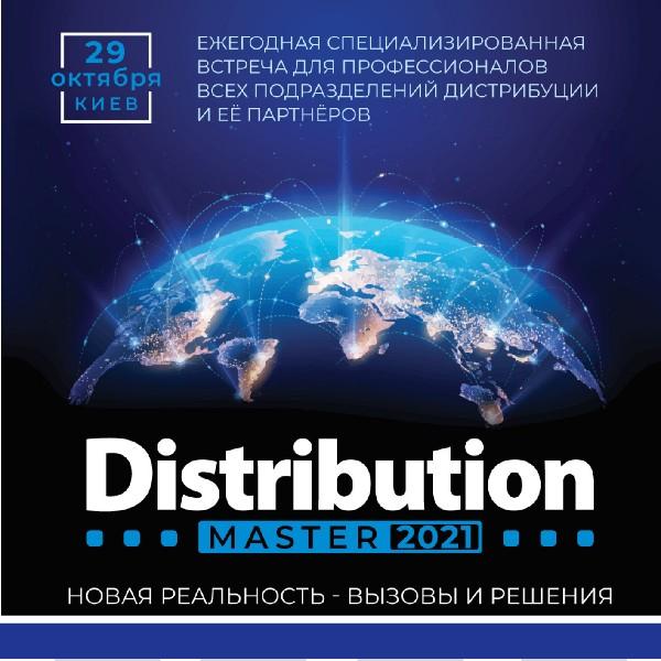 DistributionMaster-2021: Новая реальность - вызовы и решения