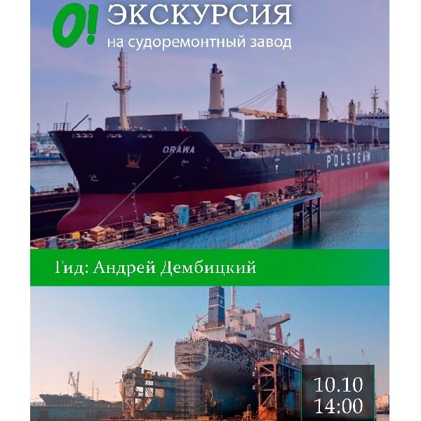 Поездка на Судоремонтный завод с Андреем Дембицким