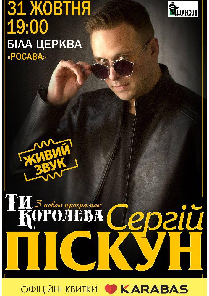 Купить билет на Сергій Піскун з програмою «Ти Королева» в ПК «Росава» Центральный зал