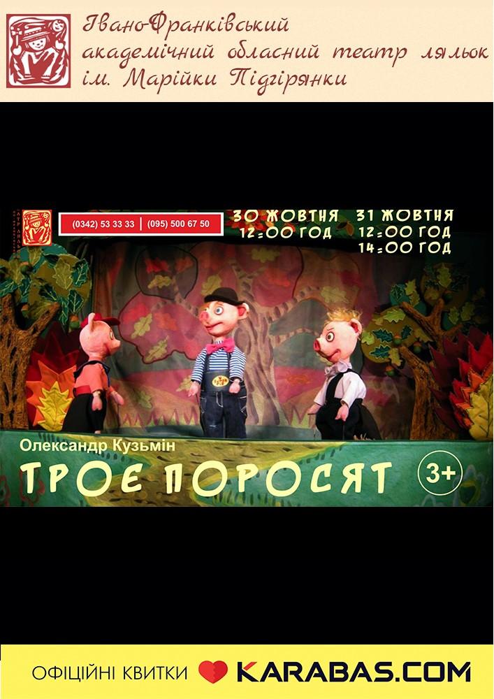 Купить билет на Вистава «Троє поросят» (Театр ляльок) в Івано-Франківський академічний обласний театр ляльок імені Марійки Підгірянки Новый зал