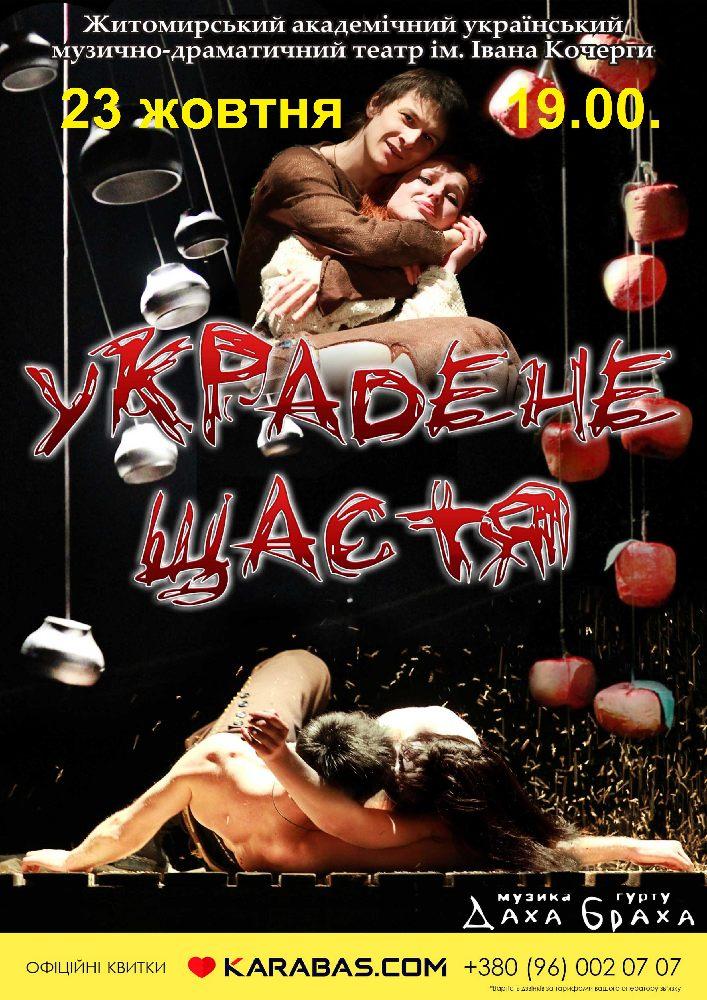 Купить билет на «Украдене щастя» в Драматический Театр им. И. Кочерги (Драмтеатр Житомир) Центральный зал