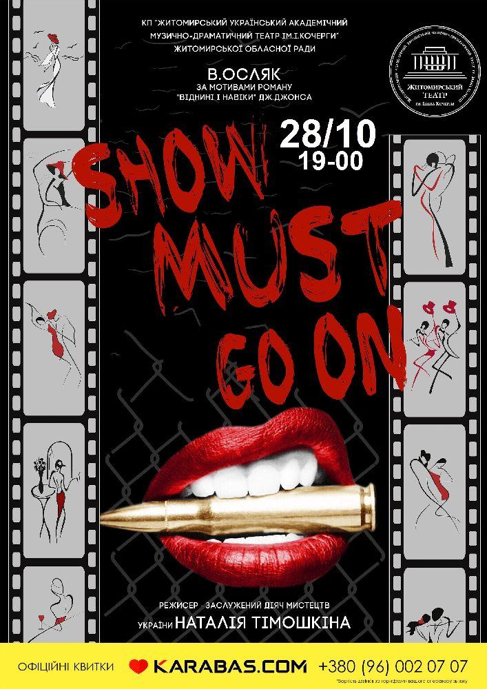 Купить билет на SHOW MUST GO ON (Театр им. И. Кочерги) в Драматический Театр им. И. Кочерги (Драмтеатр Житомир) Центральный зал