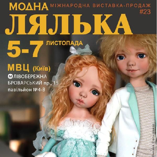 Выставка авторских кукол и мишек Тедди «Модна лялька»