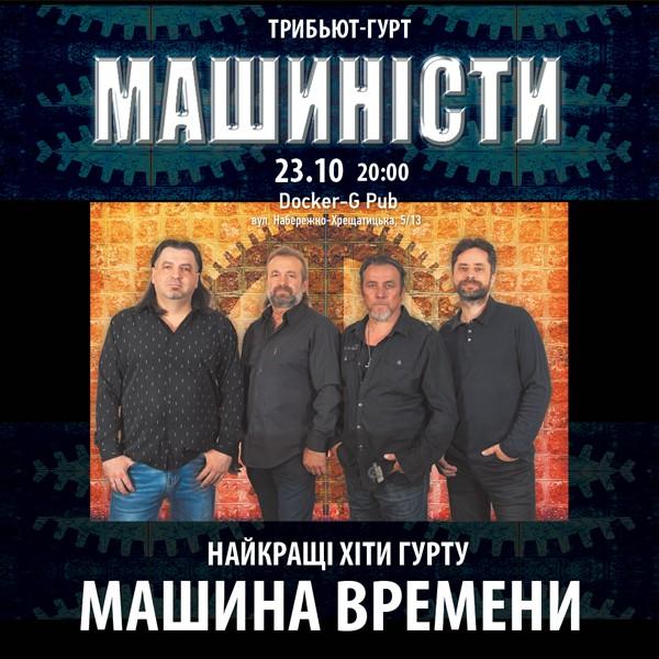 Триб'ют «Машина Времени» гурт «Машинисты»