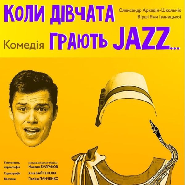 «Коли дівчата грають JAZZ…» (Луганський музично-драматичний театр)