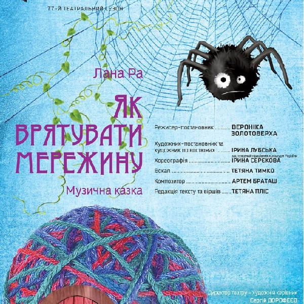 «Як врятувати Мережину» (Луганський музично-драматичний театр)
