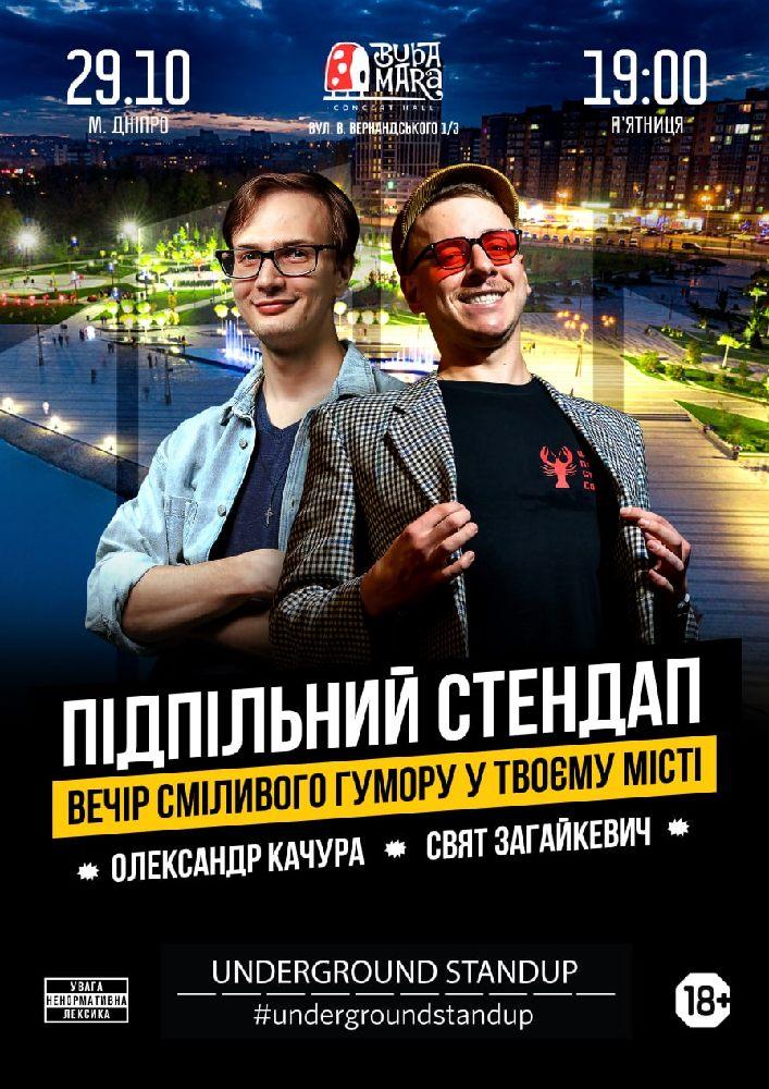 Купить билет на Підпільний Стендап в Bubamara Новый зал