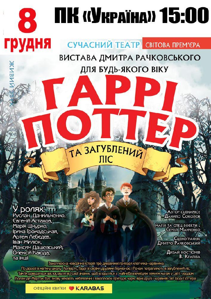 Купить билет на Гарри Поттер в ПК «Україна» Новий