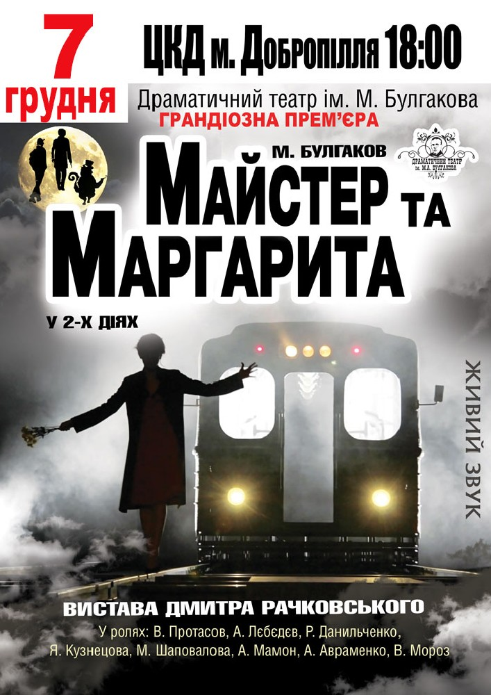 Купить билет на Майстер та Маргарита в ЦКиД Зал