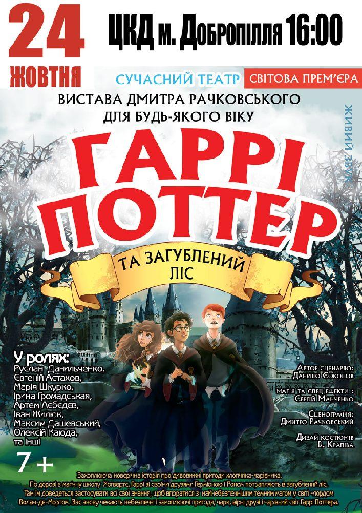 Купить билет на Гарри Поттер в ЦКиД Зал