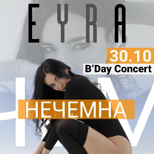 EYRA - B'Day Concert - Нечемна