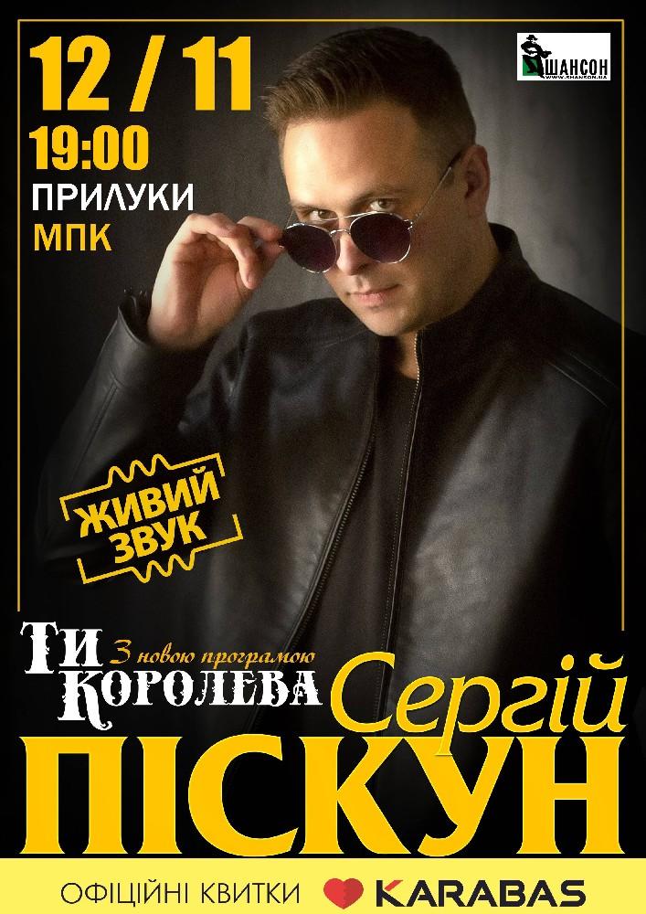 Купить билет на Сергій Піскун з програмою «Ти Королева» в Городской Дом Культуры Центральный зал
