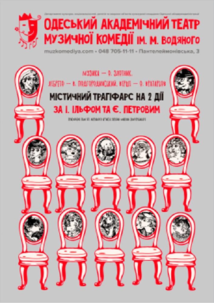 Купить билет на Дванадцять стільців (ОАТМК им. М. Водяного) в Театр музкомедии (ОАТМК им. М. Водяного) Театр музкомедии (ОАТМК им. М. Водяного)
