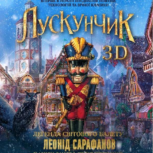 Лускунчик - 3D