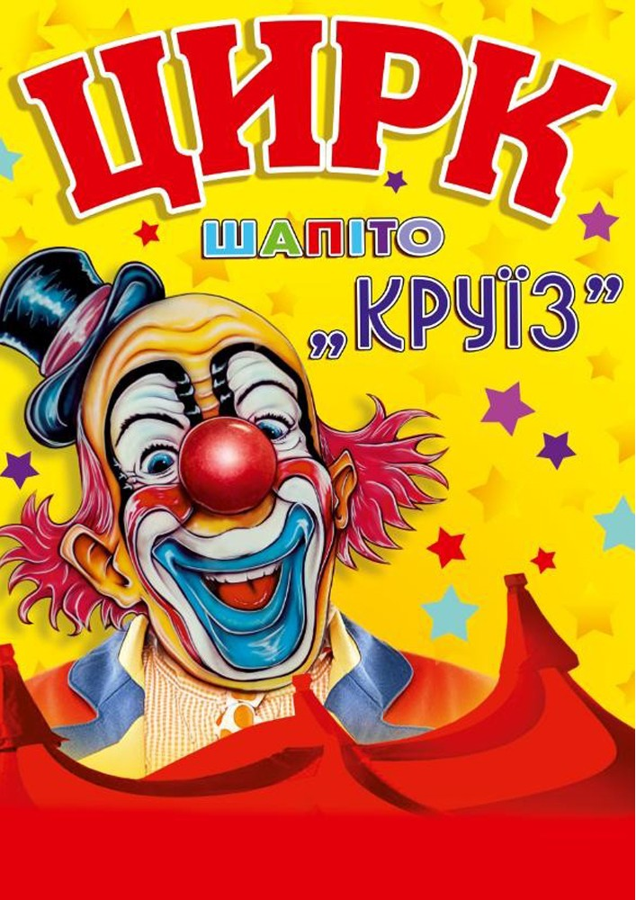 Купить билет на Цирк Шапито в Парк Культури Новый зал
