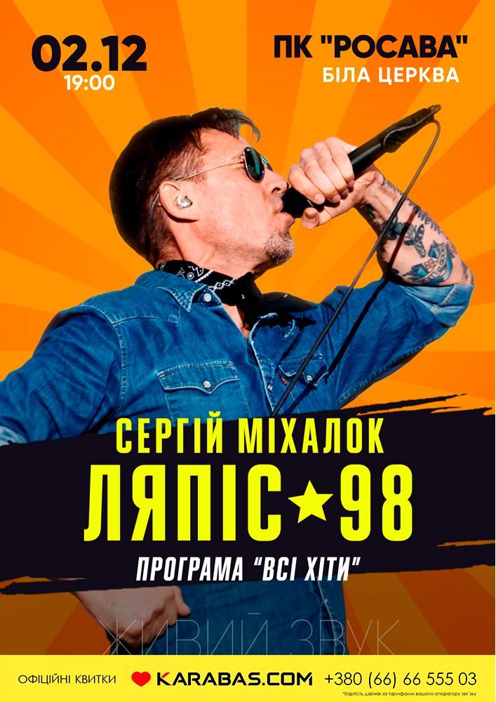 Купить билет на Ляпіс 98 в ПК «Росава» Центральный зал