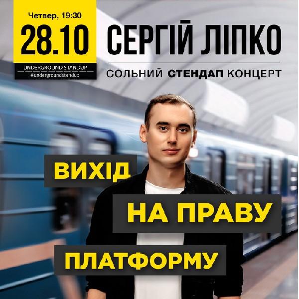 Сергій Ліпко. «Вихід На Праву Платформу»