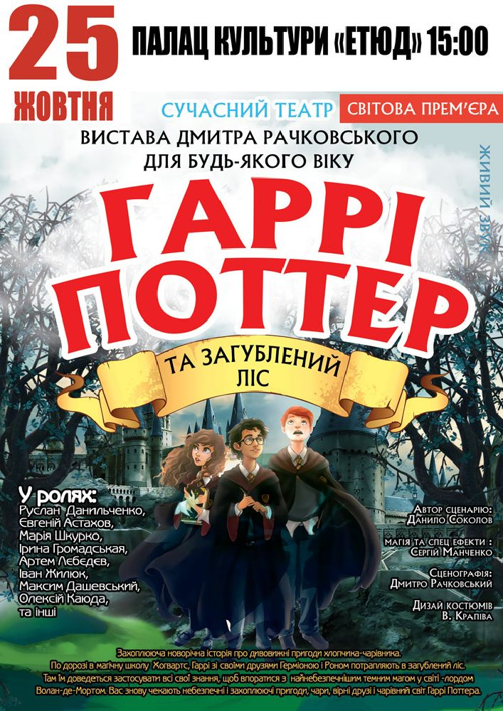 Купить билет на «Гаррі Поттер» в ДК Этюд Центральный зал