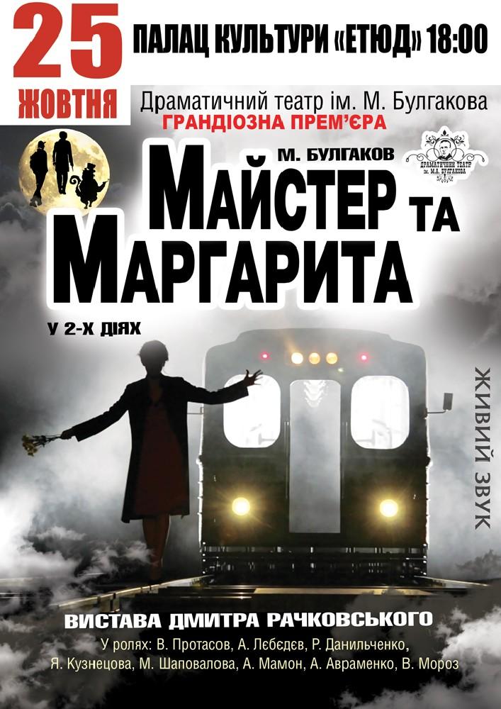 Купить билет на Майстер та Маргарита в ДК Этюд Центральный зал