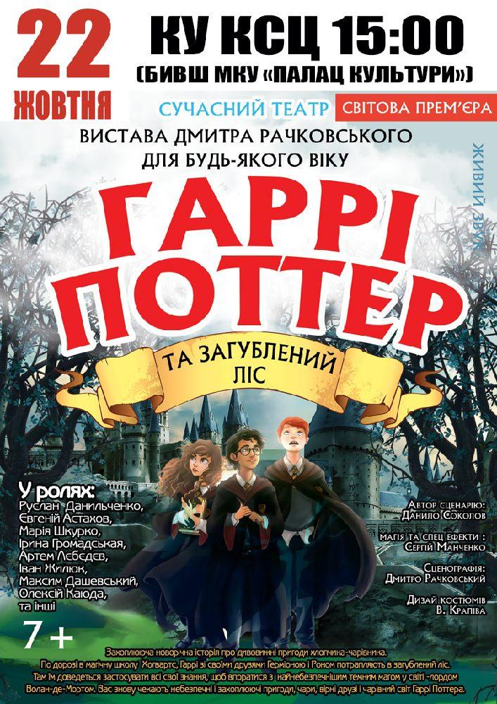 Купить билет на «Гаррі Поттер» в ГДК Центральный зал