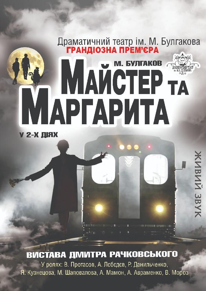 Купить билет на Майстер та Маргарита в ГДК Центральный зал