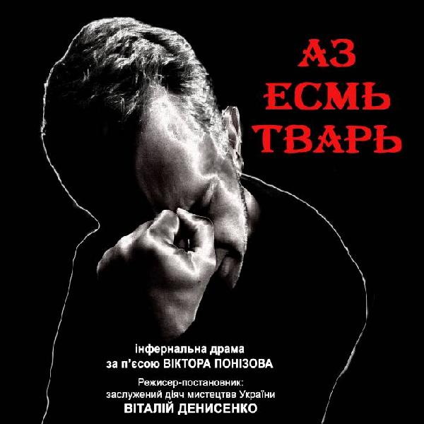 Аз есмь тварь (Телетеатр)