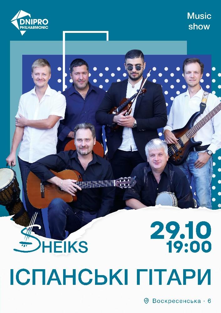 Купить билет на Sheiks Іспанські гітари в Днепропетровская филармония им. Л. Когана Малый зал