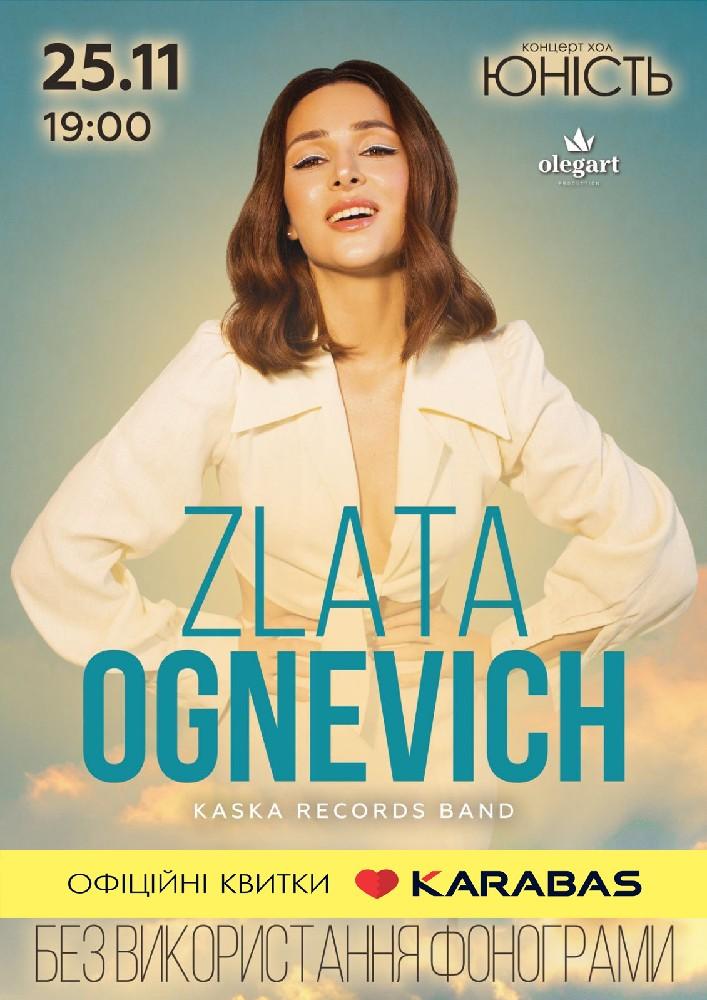 Купить билет на Zlata Ognevich в Концерт-холл «Юность» Центральный зал