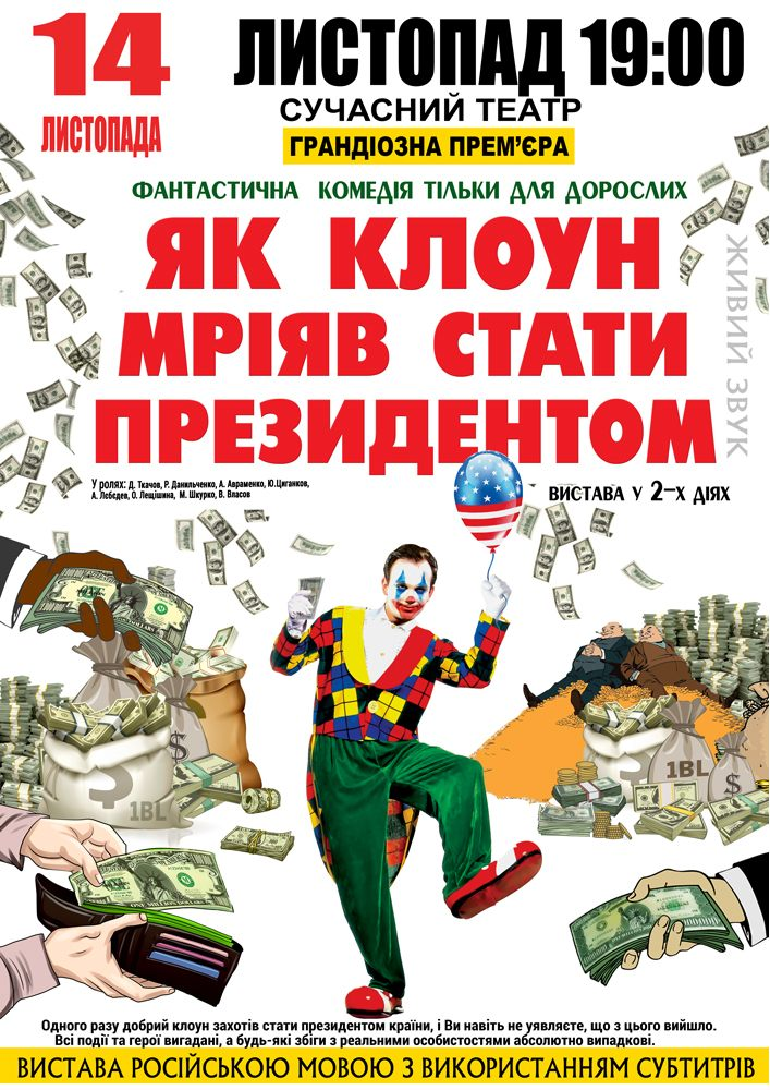 Купить билет на Як клоун мріяв стати президентом в «Листопад» Конвертированный зал