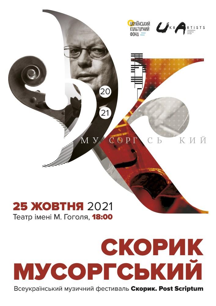 Купить билет на «Скорик.Мусоргский» в Театр им. Гоголя Центральный зал
