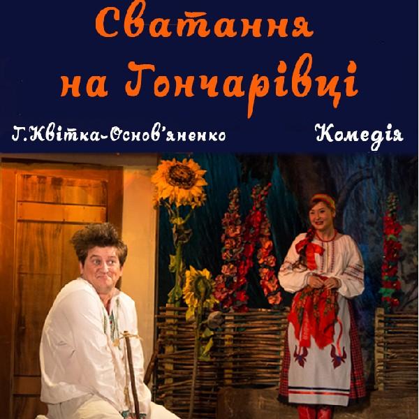Сватання на Гончарівці (театр ім. П.К. Саксаганського)