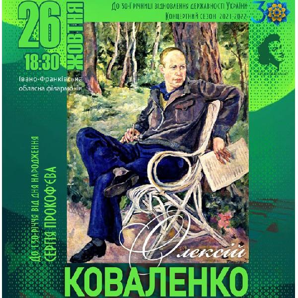 До 130-річчя від дня народження Сергія Прокоф'єва. Олексій Коваленко