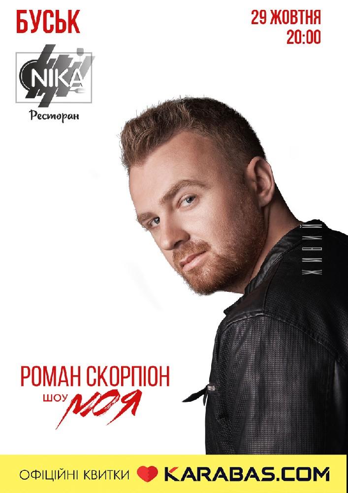 Купить билет на Роман Скорпіон в Ресторан «Ніка» Новый зал