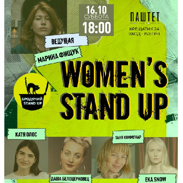 Women's Stand Up