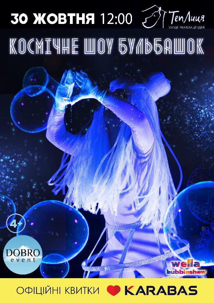 Купить билет на «Космічне шоу бульбашок» в Теплиця - культурний простір Новый зал