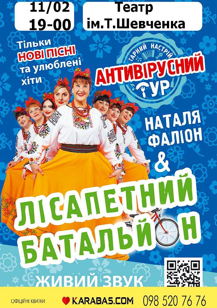 Купить билет на Лісапетний Батальйон в Театр им. Т.Г. Шевченко Центральный зал