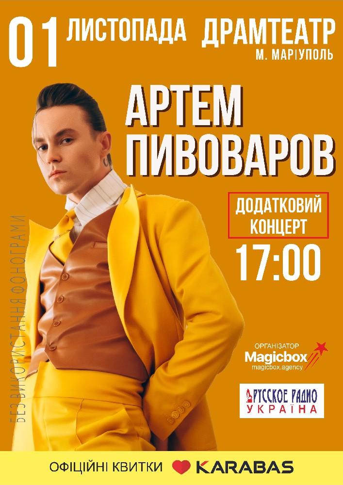 Купить билет на Артем Пивоваров: Додатковий концерт в Драмтеатр Центральный зал