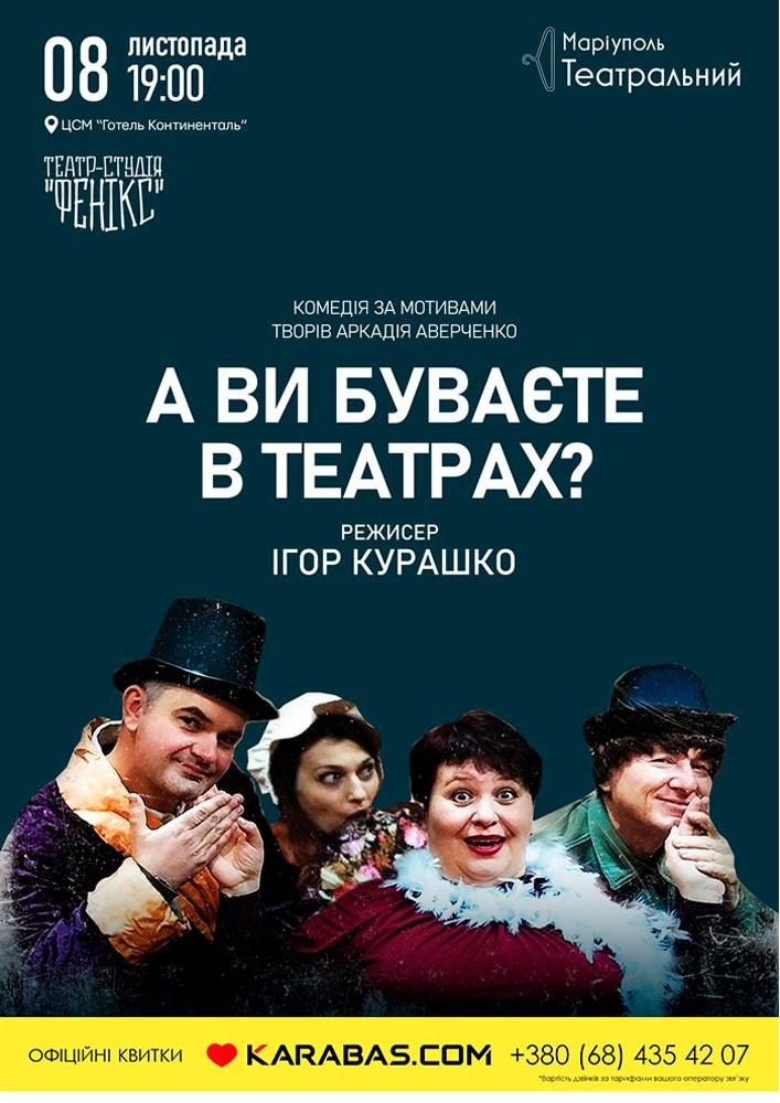 Купить билет на Вистава «А Ви буваєте в театрах?» в Палац культури «Молодежний» Новый зал