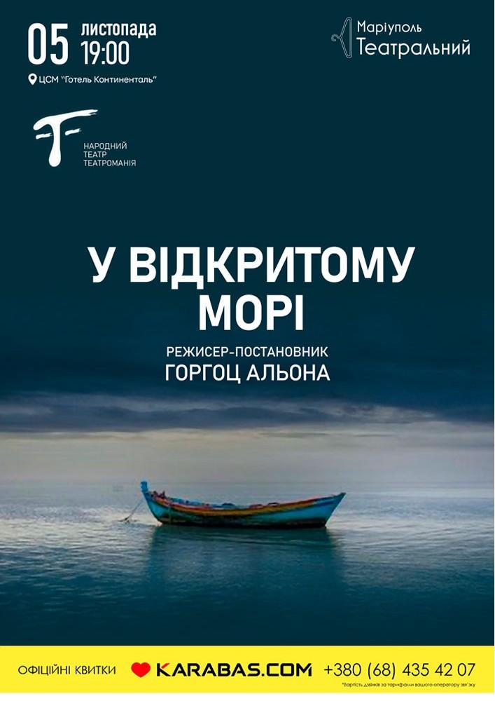 Купить билет на Вистава «У відкритому морі» в Палац культури «Молодежний» Новый зал